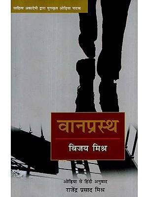 वानप्रस्थ: Vanprastha (Sahitya Akademi's Award-Winning Odia Paly Translated Into Hindi)