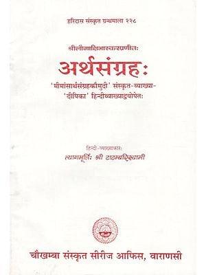 अर्थसंग्रह: Arthasamgraha