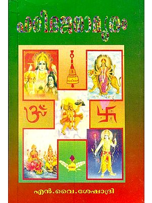 Hari Bhajanamritham (Malayalam)