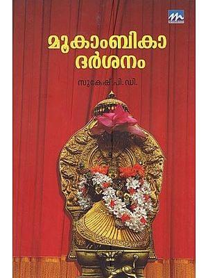 Mookambika Dasrsanam (Malayalam)