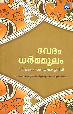 Vedam Dharmamoolam (Malayalam)