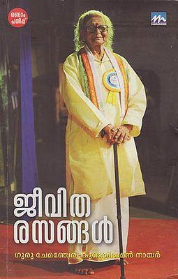 Jeevitharasangal (Malayalam)