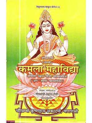 कमला महाविघा : Kamala Mahavidya
