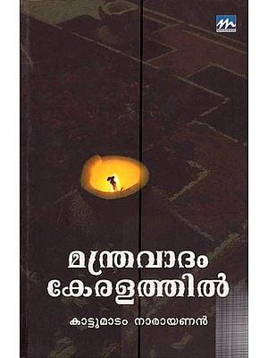 Manthra Vatham Keralathil (Malayalam)