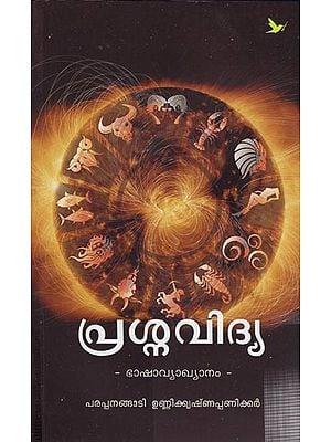 Prasna Vidya (Malayalam)