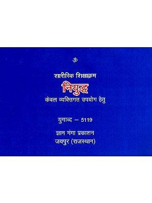 नियुद्ध - शारीरिक शिक्षाक्रम: Niyuddha - Physical Education (Only for Personal Use)