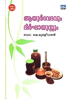 Ayurveda Vum Deergayussum (Malayalam)
