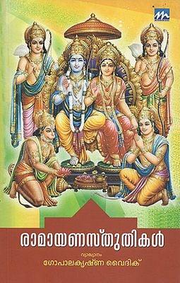 Ramayana Sthuthikal (Malayalam)