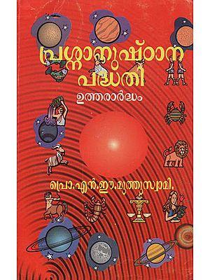 Prasnanushtanapadathi Padhathipradeepa Commentary Utharardham Second Part