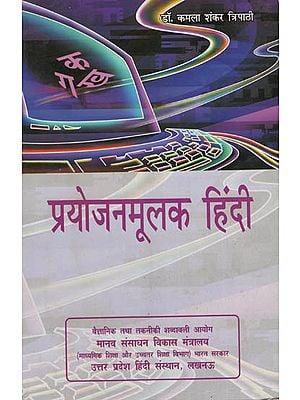 प्रयोजनमूलक हिंदी :  Hindi for Practical Use