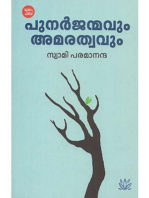 Punarjanmavum Amarathvavum (Malayalam)