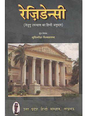 रेज़ीडेन्सी ( तेलुगु उपन्यास का हिंदी अनुवाद ) : Residency ( A Novel )