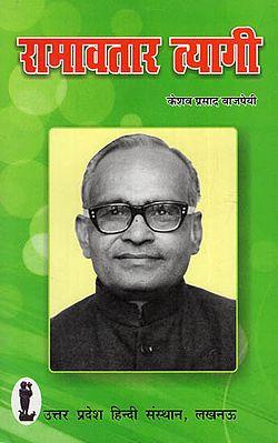 रामावतार त्यागी  :  Ramavatar Tyagi