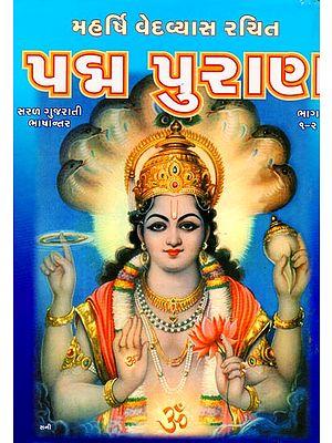 પદ્મ પુરાણ: Padma Purana