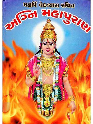 અગ્નિ મહાપુરાણ: Agni Mahapuran