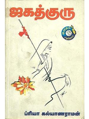 ஜகத்குரு: Jagad Guru (Tamil)