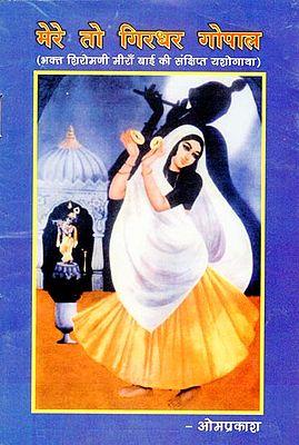 मेरे तो गिरधर गोपाल (भक्त शिरोमणी मीराँ बाई की संक्षिप्त यशोगाथा ): Mere to Girdhar Gopal