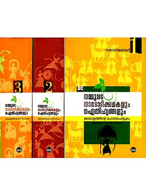 Nammute Natodikkathakalum Ethihyangalum in Malayalam (Set of 3 Volumes)