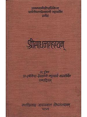 श्रीसाधनरहस्यम्: Sri Sadhana Rahasyam (An Old  Book)