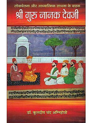 श्री गुरु नानक देवजी: Guru Nanak Dev Ji