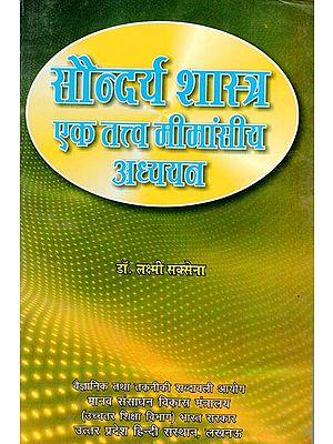 सौन्दर्य शास्त्र एक तत्त्व मीमांसीय अध्धयन: Aesthetic Scriptures-An Elemental Study