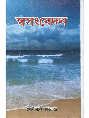 স্বসংবেদন: Svasamvedan (Bengali)