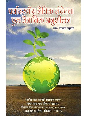 पर्यावरणीय नैतिक संचेतना -एक वैज्ञानिक अनुशीलन: Environmental Ethical Awareness - a Scientific Practice