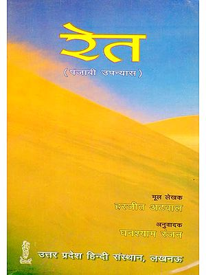 रेत (पंजाबी उपन्यास): Ret - Internal and External Relationship Changes in Indians (Punjabi Novel Translated in Hindi)