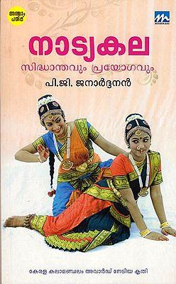 Natyakala: Sidhanthavum Prayogavum (Malayalam)