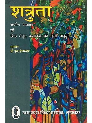 शत्रुता जयन्ति पापाराव की श्रेष्ठ तेलुगु कहानियो का हिन्दी अनुवाद- Enmity (Jayanti Paparao's of Telugu to Hindi Translation of Short Stories)