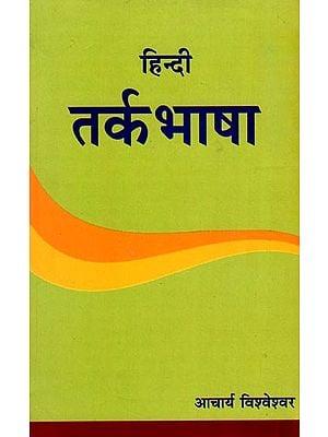 तर्कभाषा: Tarkabhasa