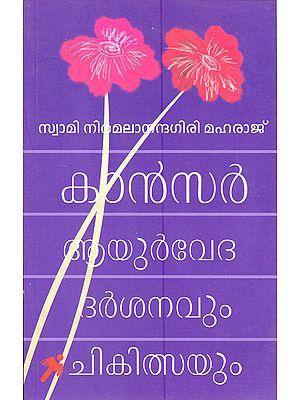 Cancer: Ayurveda Darsanavum Chikitsayum (Malayalam)
