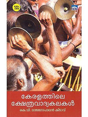 Keralathile Kshethra Vadya Kalakal (Malayalam)