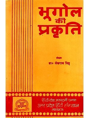 भूगोल की प्रकृति: The Nature of Geography (An Old and Rare Book)