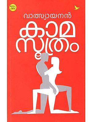 Kamasutram (Malayalam)