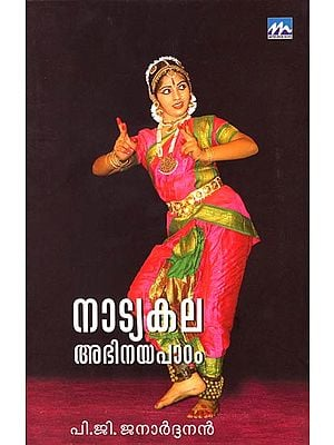 Natyakala Abhinaya Padam (Malayalam)
