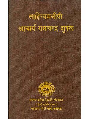 साहित्यमनीषी आचार्य रामचन्द्र शुक्ल- Literatureist Acharya Ramchandra Shukla (An Old and Rare Book)