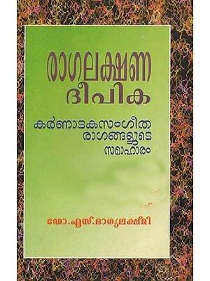 Ragalakshana Deepika (Malayalam)