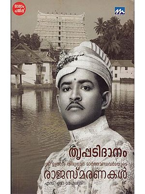 Thrip Padi Danam (Malayalam)