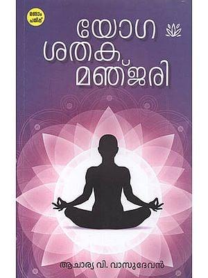 Yoga Sathaka Manjari (Malayalam)