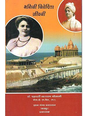 भगिनी निवेदिता जीवनी: Biography of Bhagini Nivedita