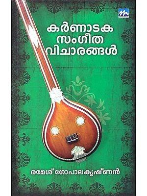 Karnataka Sangeetha Vicharangal (Malayalam)
