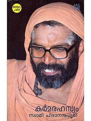 Karma Rahasyam (Malayalam)