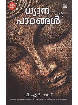 Dhyanapadangal (Malayalam)