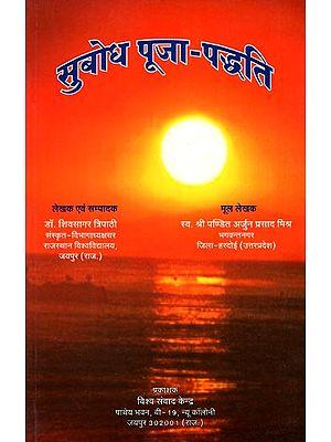 सुबोध पूजा-पद्धति: Method of Subodh Puja