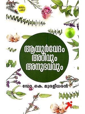 Ayurvedam : Arivum Anubhavavum (Malayalam)