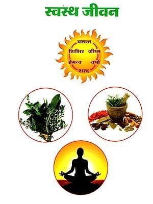 स्वस्थ जीवन: Healthy Life