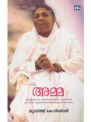 Amma (Malayalam)