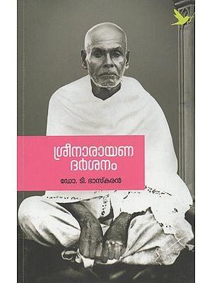 Sreenarayanadarsanam (Malayalam)