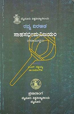 ರನ್ನ ವಿರಚಿತ ಸಾಹಸಭೀಮಎಜಯಂ: Sahasabhima Vijayam (Kannada)